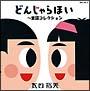GOLDEN☆BEST/太田裕美 どんじゃらほい~童謡コレクション