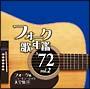 フォーク歌年鑑 1972 Vol.2-フォーク&ニューミュージック大全集 9-