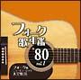 フォーク歌年鑑 1980 Vol.1-フォーク&ニューミュージック大全集 18-