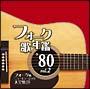 フォーク歌年鑑 1980 Vol.2-フォーク&ニューミュージック大全集 19-