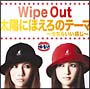 Wipe Out/太陽にほえろのテーマ(通常盤)