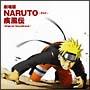 NARUTO-ナルト- 疾風伝 劇場版 オリジナルサウンドトラック