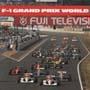 F-1グランプリ・ワールド