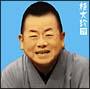 桂文珍 19「池田の猪買い(いけだのししかい)」「包丁間男(ほうちょうまおとこ)」