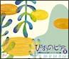 ぴあのピア Vol.3 古典派からロマン派へ~ベートーヴェン編(DVD付)