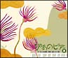 ぴあのピア Vol.8 ヨーロッパの息吹~東欧・北欧・ロシア(DVD付)