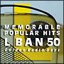 懐かしの洋楽ヒットL盤50~ラジオ黄金時代
