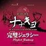 VitaminX キャラクターCD『RUBY DISC』-ナナキヨ-(七瀬 瞬&仙道 清春)