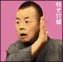桂文珍 20 「朝日名人会」ライヴシリーズ 47 「御神酒徳利」「口入屋」