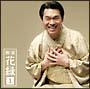 柳家 花緑 1 「朝日名人会」ライヴシリーズ53 「七段目」「笠碁」