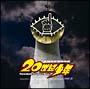 映画「20世紀少年」オリジナル・サウンドトラック Vol.2