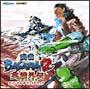 戦国 BASARA2 HEROES オリジナルサウンドトラック