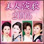 美人演歌ヒットパレード 2006