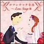 ロマンチック台流〜Love Songs III