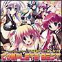 スピード・アニメトランス COMPLETE BEST(通常盤)