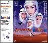 「愛と死のアラビア」「Red Hot Sea」花組大劇場公演主題歌CD