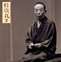 桂歌丸 2「左甚五郎-竹の水仙」