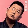 桂文珍 5「老婆の休日」「ヘイ!マスター」