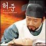 ホジュン(DVD付)