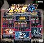 パチスロ「北斗の拳SE」オリジナル・サウンドトラックス