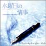"水曜日の情事 ""a wednesday love affair"""