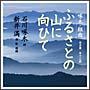 石川啄木組曲「ふるさとの山に向ひて」