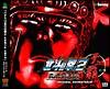 北斗の拳 2 乱世覇王伝天覇の章 OST(DVD付)