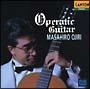 オペラティックギター
