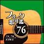 フォーク歌年鑑1976-フォーク&ニューミュージック大全集 14-