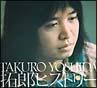 拓郎ヒストリー(紙ジャケット仕様)(DVD付)