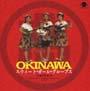OKINAWA スウィート・ガール・グループス(ベスト・オブ・マルタカ・レコーディング)