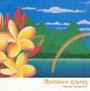 レインボー・アイランズ~ハワイアン・ヒーリング vol.2