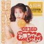6月号~井上喜久子の月刊「お姉ちゃん