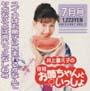 7月号~井上喜久子の月刊「お姉ちゃん