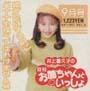 9月号~井上喜久子の月刊「お姉ちゃん