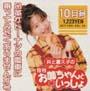 10月号~井上喜久子の月刊「お姉ちゃ