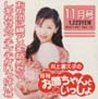 11月号~井上喜久子の月刊「お姉ちゃ