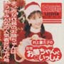12月号~井上喜久子の月刊「お姉ちゃ