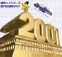 横浜ベイスターズ選手別応援歌2001
