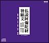 仏説阿彌陀経 發願文 ◆音読・訓読◆