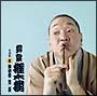 柳家権太楼 名演集8 蛙茶番/笠碁