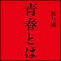 新井満 朗読詩集「青春とは」