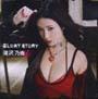 GLORY STORY(DVD付)