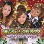 GALソン☆クリスマス~SUPER BEST TRANCE