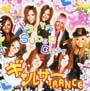 ギャルサ→フェスティバル(DVD付)