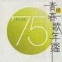 続・青春歌年鑑 '75 PLUS