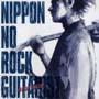 ニッポンのロック・ギタリスト/BOW WOW