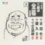 三代目 三遊亭金馬 名演集 3