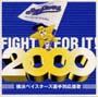 横浜ベイスターズ選手別応援歌2000