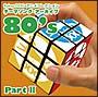 flying DOG コレクション テーマソング・アーカイブ 80's Part II